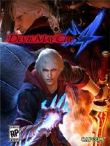 《鬼泣4》  (Devil May Cry 4) 汉化完整硬盘版