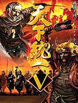 《天下统一5》  中文版