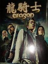 《龙骑士》繁体中文硬盘版