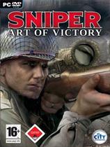 《狙击手:胜利的艺术》简体中文硬盘版