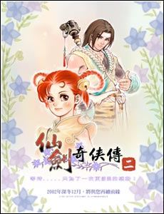 《仙剑奇侠传2》简体中文完美硬盘版