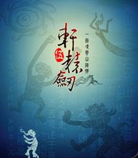 《轩辕剑5:一剑凌云山海情》简体中文完整硬盘版