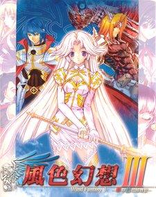 《风色幻想3罪与罚的镇魂歌》  完美单CD解密中文版