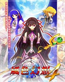 《风色幻想4》繁体中文硬盘版