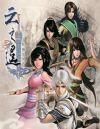 《轩辕剑外传:云之遥》免安装中文绿色版