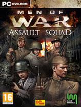 《战争之人:突击小队》光盘版