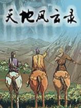 《天地风云录》繁体中文硬盘版