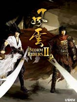 《风云2:七武器》  中文版