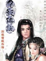 《剑侠情缘外传月影传说》免安装中文绿色版