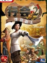 《行会2:维京霸主》免安装中文绿色版