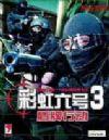 《彩虹六号3盾牌行动》免安装中文绿色版
