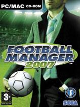 《足球经理2007》简体中文硬盘版