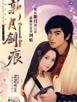 《新月剑痕》简体中文硬盘版