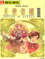 《天使帝国3》  简体中文版