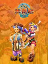《天剑记》  中文硬盘版