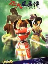 《征天风舞传:三国志异》v1.03简体中文硬盘版