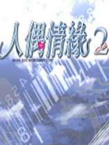 《人偶情缘2》免安装中文绿色版