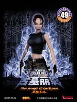 《古墓丽影6:黑暗天使》简体中文硬盘版