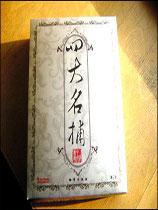 《四大名捕会京师》  中文硬盘版