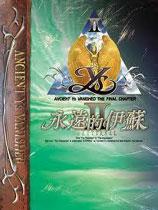 《永远的伊苏2》  中文硬盘版