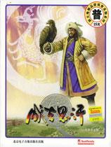 《成吉思汗》简体中文硬盘版
