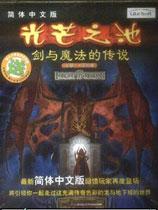 《光芒之池2剑与魔法的传说》  简体中文硬盘版