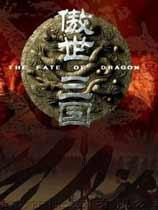 《傲世三国》  简体中文硬盘版
