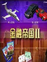 《金融帝国1-2合集》免DVD光盘版