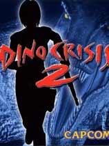《恐龙危机2》  中文绿色版