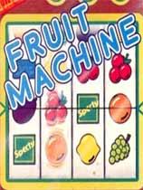 《疯狂水果机》绿色硬盘版