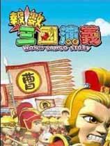《报数三国演义》  中文硬盘版