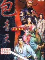 《包青天之七侠五义》  中文硬盘版