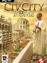 文明城市罗马