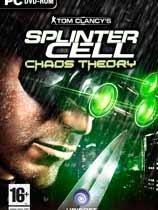 汤姆克兰西的细胞分裂(Tom Clancys Splinter Cell)作弊码