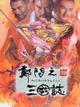 《郑问之三国志》   简体中文版