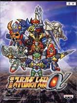 《超级机器人大战激突》  硬盘版