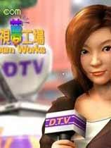 《TV电视梦工厂》  中文版