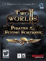 《两个世界2:飞行城堡的海盗》免安装中文绿色版