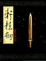 《轩辕剑》黄金纪念中文硬盘版