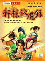《轩辕伏魔录》  中文完美版