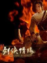 《剑侠情缘-再续未了缘》V1.0硬盘版