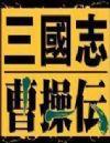 《超级大白曹操传》免安装简体中文绿色版