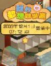 《我的梦想咖啡厅》  中文硬盘版