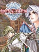 《幽城幻剑录:天地劫序传》  中文免CD版