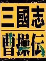 《三国志曹操传》简体中文硬盘版