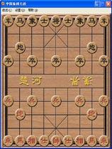 《中国象棋》中文豪华版