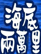 《海底两万里》繁体中文硬盘版