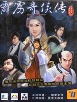 《霹雳奇侠传》  中文硬盘版