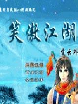 《笑傲江湖》  V2.0.1.19 简体正式版