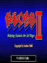 《麻雀幻想曲III》中文硬盘版